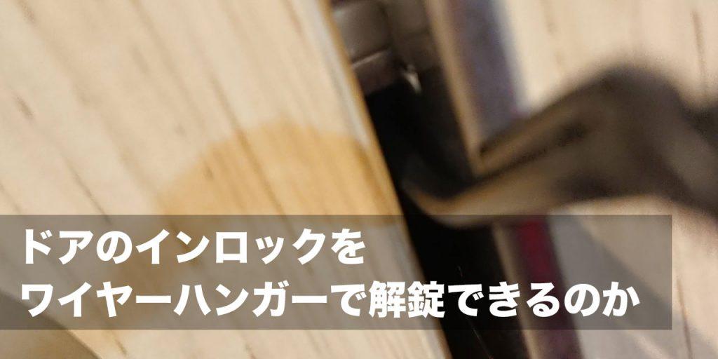 ドアのインロックをワイヤーハンガーで解錠できるのか