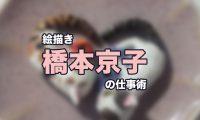 絵描き橋本京子の仕事術