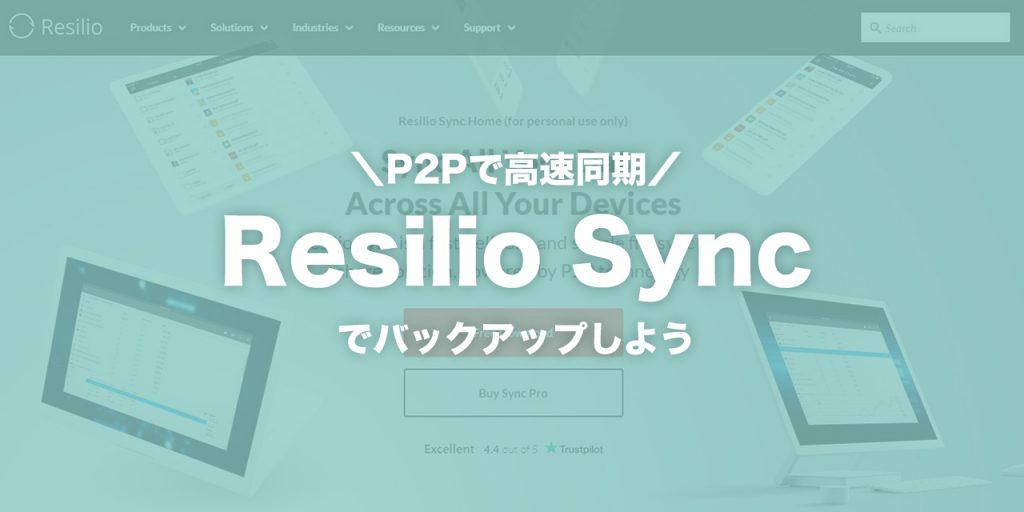 PC間でファイルを自動同期!Resilio Syncの使い方